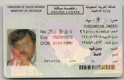 gcc driving licence