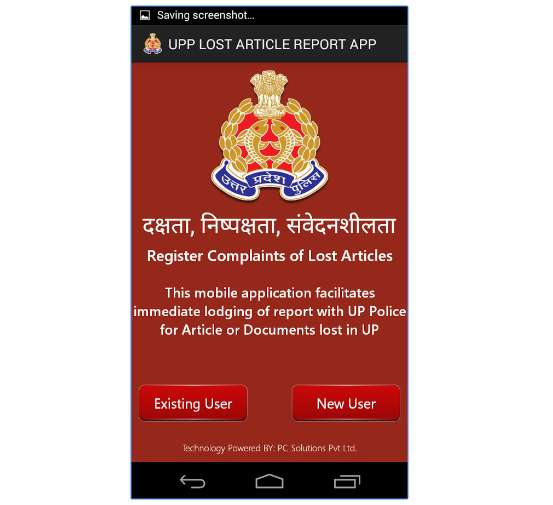 Online-FIR-in-UP-Police-APP