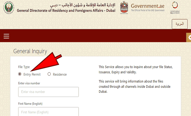 how to check uae visa ban status with passport number