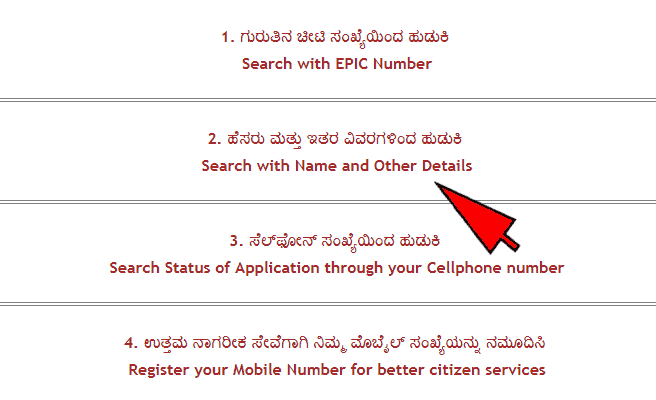 karnataka voter id card download